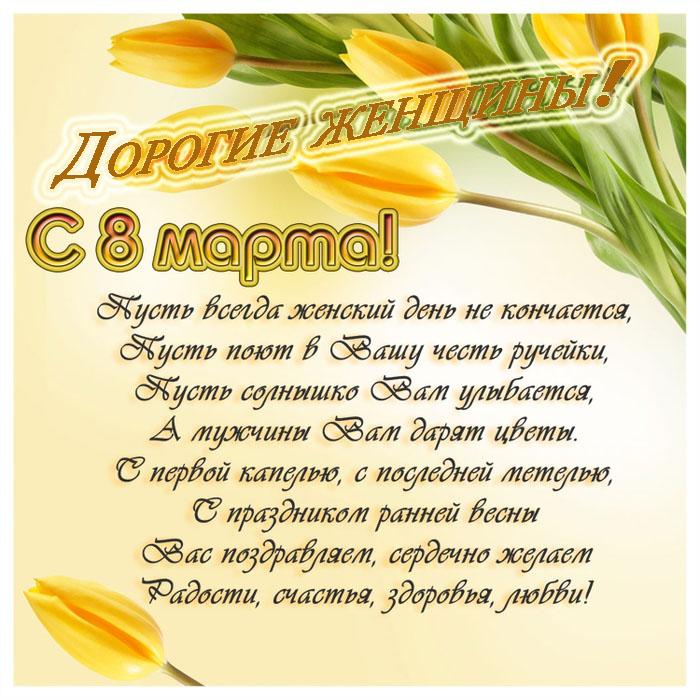 Красивые открытки с поздравлениями на марта 745