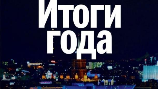 itogi-minuvshego-goda-chem-zapomnilsja-fevral-2014_1