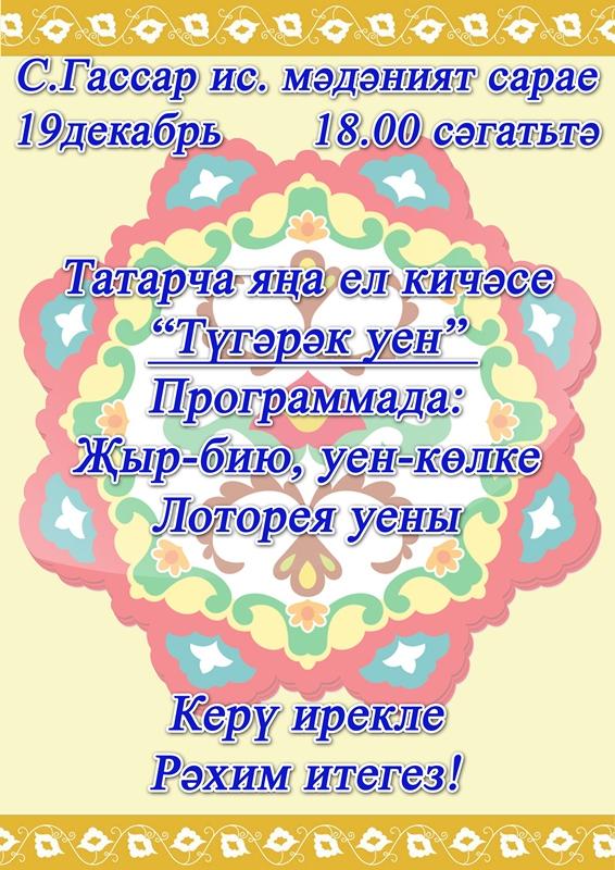 татар пати - копия(3)