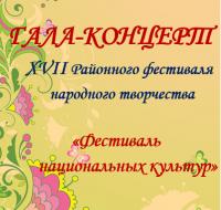Афиша Фестиваль_cr