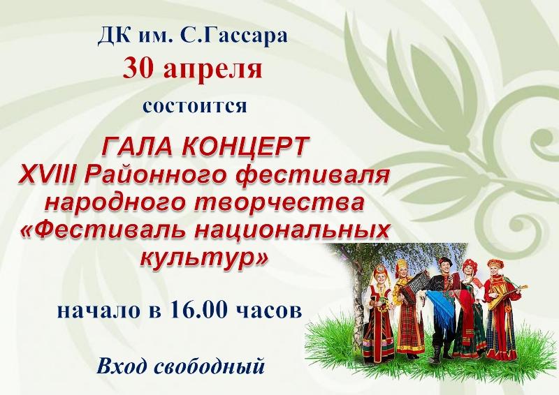 Афиша фестиваль национальных культур_page-0001